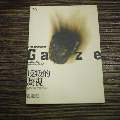 【午後書房】張鐵志,《反叛的凝視》,2007年初版,印刻 200529-45