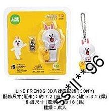 全新 兔兔 Cony LINE FRIENDS 3D Adult Octopus Ornament 成人 八達通 配飾 1個 熊大 Brown 莎莉 Sally
