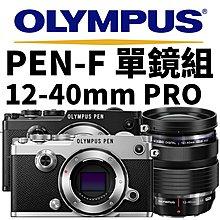【新鎂-門市可議價】Olympus PEN-F + 12-40mm F2.8 PRO 單鏡組 微單眼相機 公司貨