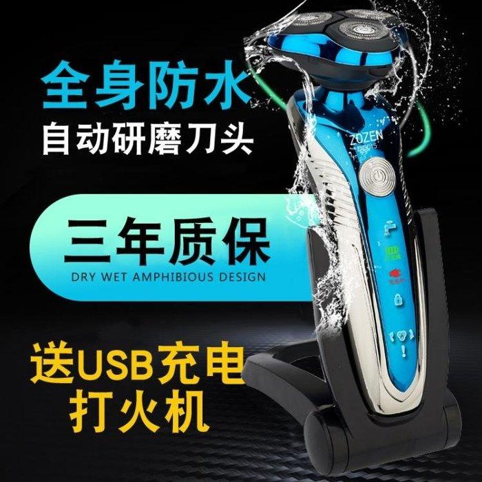 剃鬚刀4D電動剃鬚刀充電式刮胡刀全身水洗三刀頭胡鬚刀USB男士刮鬍子刀 DF  二度