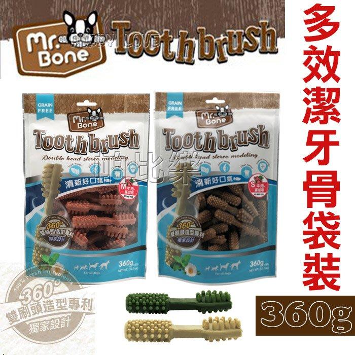 ◇帕比樂◇Mr.Bone.多效潔牙骨袋裝360g 【S號/M號】,五種口味