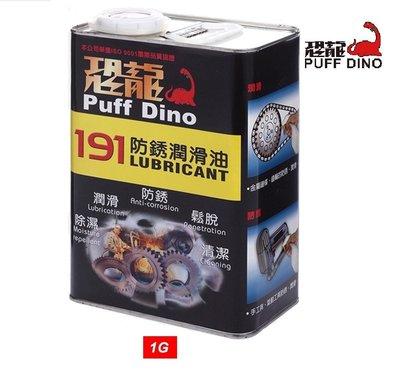 恐龍 191防銹潤滑油 1G