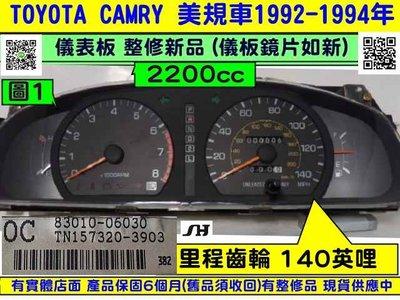 TOYOTA CAMRY 2.2 儀表板 1992- 0C 83010-06030 美規車 儀表維修 車速表 轉速表 修
