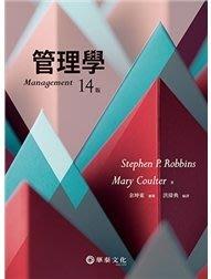 管理學(14版) Robbins(洪緯典) 余坤東/審閱 華泰 9789869781527