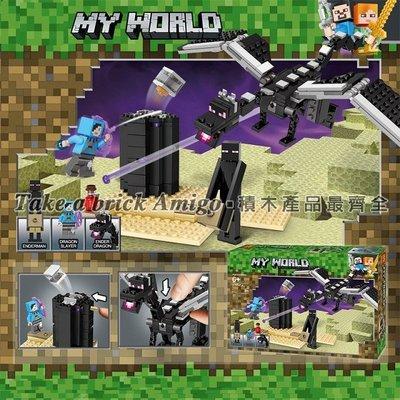 阿米格Amigo│博樂11169 決戰末影龍 我的世界 創世神 My World 積木 非樂高21151但相容 玩具