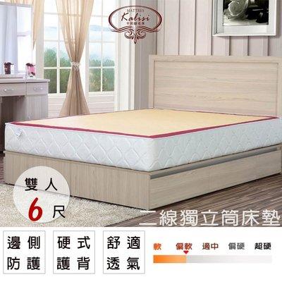 床墊【UHO】Kailisi卡莉絲名床-英式一代6尺雙人加大 冬夏 獨立筒床墊 (蓆面+一軟一硬) 中彰免運