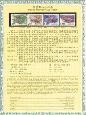 特349櫻花鉤吻鮭郵票(八十四年版)送活頁卡