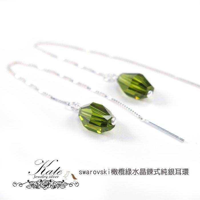純銀耳環  銀飾  SWAROVSKI水晶  閃亮橄欖綠  鍊式 925純銀耳環/生日禮物情人禮物/KATE銀飾