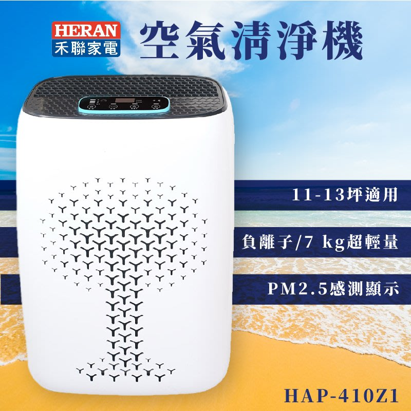 【禾聯原廠】HAP-410Z1 空氣清淨機 11-13坪適用 (殺菌/過濾/超輕量/HEPA濾網/負離子/DC馬達)