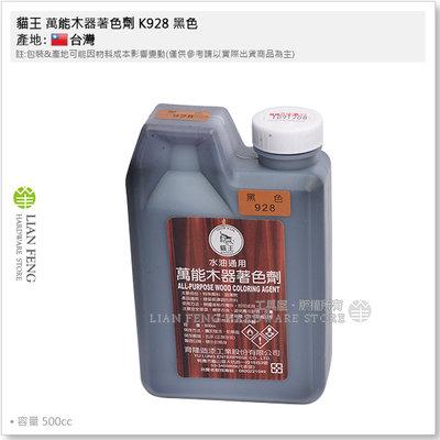 【工具屋】*含稅* 貓王 萬能木器著色劑 K928 黑色 調色 著色 木板 水油性通用 木材製品染色 500cc 台灣製