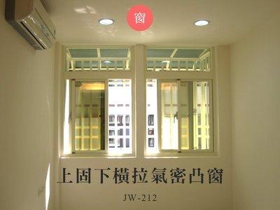 JW-212 上故下橫拉氣密凸窗,氣密窗 隔音窗 採光罩 防盜窗 鋁窗 玻璃屋 鋁格柵 室內裝修 原廠 大和賞