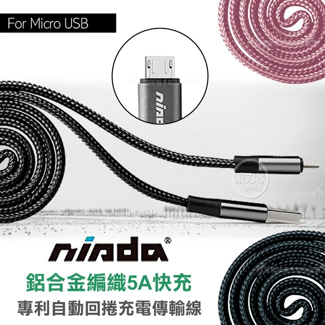 威力家 nisda Micro USB 鋁合金編織5A快充 專利自動回捲充電傳輸線 1M 傳輸線 充電線 數據線
