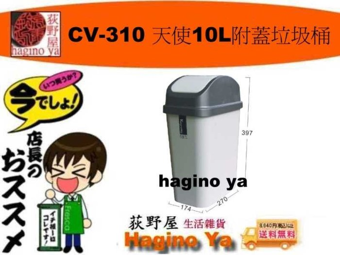 荻野屋 CV-310 天使10L附蓋垃圾桶 置物箱 塑膠桶 收納桶 6入 CV310 聯府 直購價
