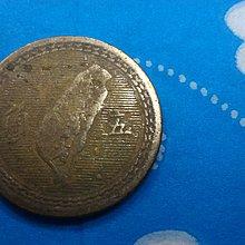 民國四十三年(民國43年)  五角 銅幣 《62年歷史》