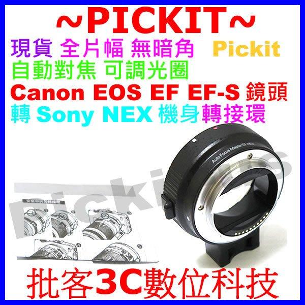 全新 自動對焦 全片幅 無暗角 可調光圈 Pickit 專業鏡頭轉接環 Canon(EOS EF/EF-s)-NEX E