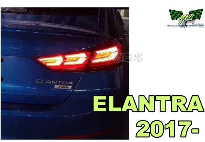 小亞車燈改裝*全新 SUPER ELANTRA 2017 2018 17 18年 頂級款 LED尾燈 跑馬方向燈