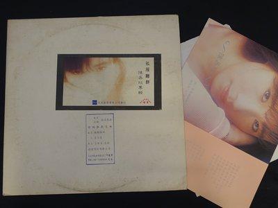 【柯南唱片】陳易玟// 孤雁離群//DJ專用 >>LP