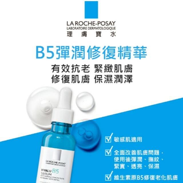 理膚寶水 B5彈潤修復精華 30ML  2019新品上市 (2022/01到期)
