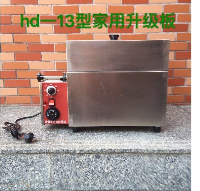 HD-13型 家用炒貨機炒芝麻炒藥鹽炒細鹽五穀雜糧炒乾果炒瓜子炒辣椒炒小米