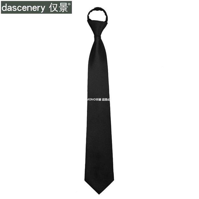 MONO本鋪 僅景拉鏈領帶正裝商務純色正韓職業自動免打懶人黑色一拉得男領帶