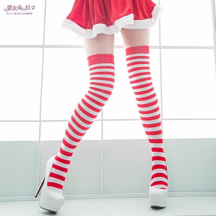 聖誕襪 運動襪 棉質紅白橫紋膝上襪/大腿襪/過膝長襪-愛衣朵拉L011