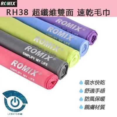 ROMIX RH38 速乾巾 90*30CM 運動毛巾 超細纖維 速乾毛巾 健身 路跑 戶外 休閒 運動 登山