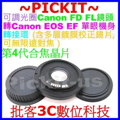Canon FD lens to Canon EOS電子合焦晶片轉接環50D,40D,500D 600D 550D 7D