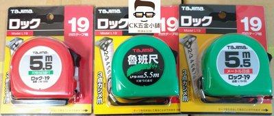 [CK五金小舖] 日本 TAJIMA 田島 捲尺 5.5M*19mm 魯班 日本製