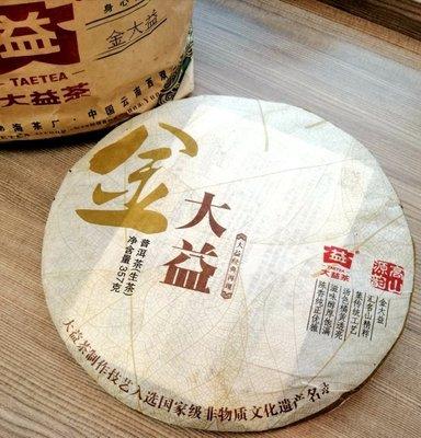 2011年金大益101批次普洱生茶餅/暫時不出售(千萬別拿背面折痕大做文章,每個工人折出來的看的起來都不一樣,我們買的是茶不是那張紙)