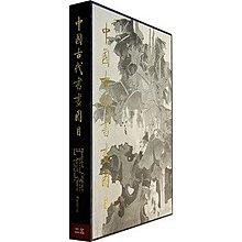 優品書籍 鑑賞 23 中國古代書畫圖目(二十三) 文物出版社 精裝圖書國畫