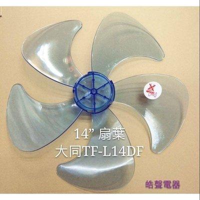 現貨 大同TF-L14DF 扇葉 DC節能扇 葉片 14吋大同電風扇扇葉    DC扇扇葉 扇葉 5葉片 【皓聲電器】