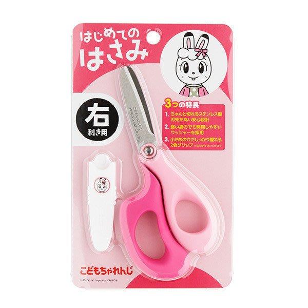 【三元】日本 巧虎 琪琪 不銹鋼 右手用 兒童安全 剪刀 附剪刀套~粉色