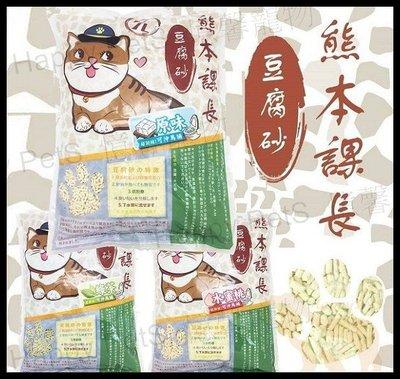 【S815】日本《熊本課長》豆腐貓砂 7L 2.8kg/ 包 lovecat 愛寵 貓砂 原味 綠茶 水蜜桃 豆腐砂 台中市