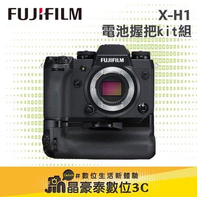 分期0利率 FUJIFILM 富士 X-H1 Kit組 單機身+電池手把 VPB-XH1 恆昶公司貨 高雄 晶豪泰3C2