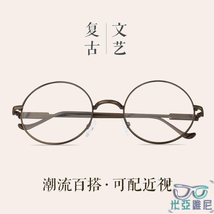 圓形復古眼鏡框平光鏡近視鏡眼睛框鏡架男女士韓版眼鏡框圓框眼鏡