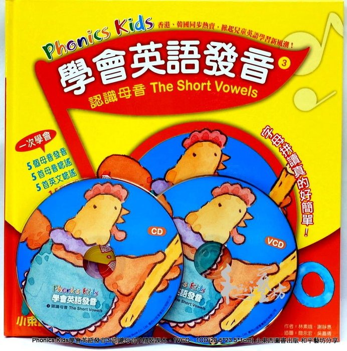 學會英語發音第3輯(精裝書含1CD.1VCD版) 和平藝坊特賣252元