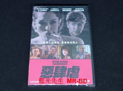 [DVD] - 惡肆虐 Spreading Darkness ( 台灣正版 )