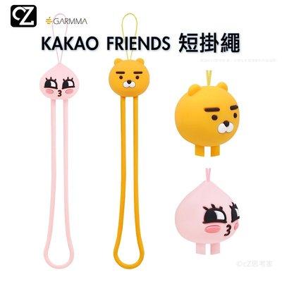 GARMMA KAKAO FRIENDS 短掛繩 掛繩 吊繩 手機繩 吊飾 手腕繩 短繩 矽膠掛繩【A03022】