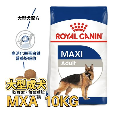 ✪第一便宜✪ ROYAL CANIN 法國皇家 MXA / GR26 大型成犬 10KG / 10公斤 犬糧