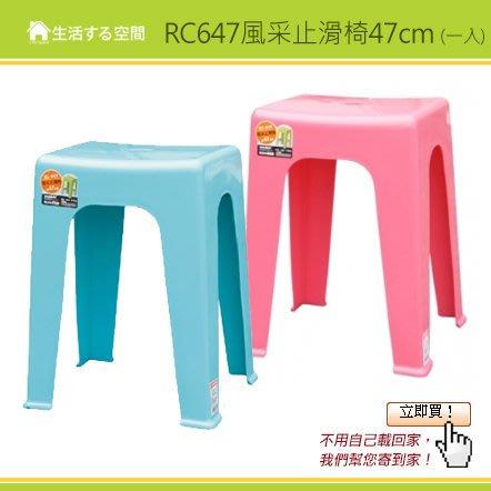 【生活空間】RC647風采止滑椅47CM/板凳//塑膠椅/備用椅/家庭用/浴室椅/高級厚料塑膠板凳/活動用椅