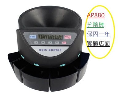 分幣機 數幣機 點幣機 AP880 (全新)(台幣專用)(保固一年)有黑色跟白色以現貨顏色隨機出貨 1家1量販