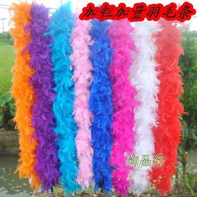 艾蜜莉舞蹈用品*表演道具*加粗加量羽毛條化妝舞會派對表演用品-大羽毛條$120元