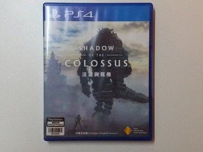 【米舖GAME】 9成新 PS4 汪達與巨像 Shadow Of The Colossus 動作 行貨 中文