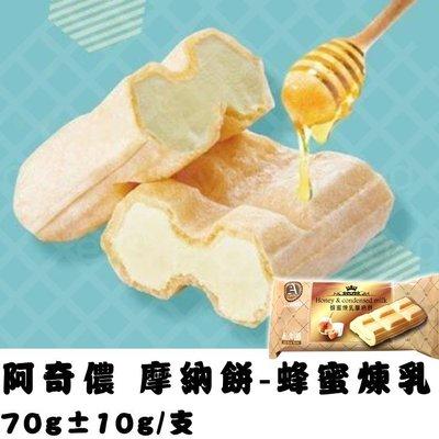@@E-海鮮舖@@炎夏冰品~阿奇儂《蜂蜜煉乳摩納餅/牛奶糖鬆餅》現正發燒熱賣中~~~