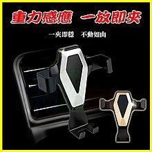 鐵三角汽車出風口車架 重力自動收合 單手操作 車載車用手機支架 iphone X 7 8/S8 S9+/Note8