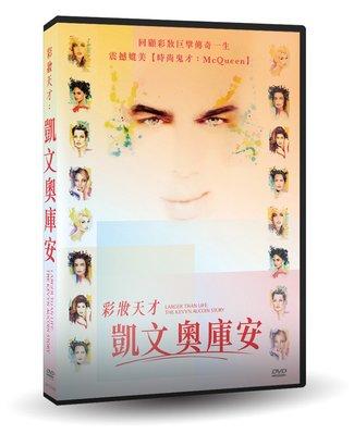 [DVD] - 彩妝天才:凱文奧庫安 Larger than Life: Th ( 台灣正版 ) - 預計11/16發行