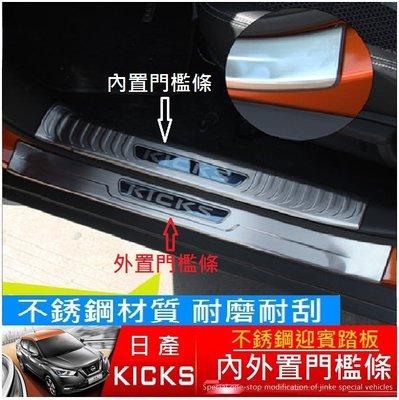 Nissan 日產 KICKS 迎賓踏板 內外置門檻條 不銹鋼迎賓踏板 內外門檻裝飾