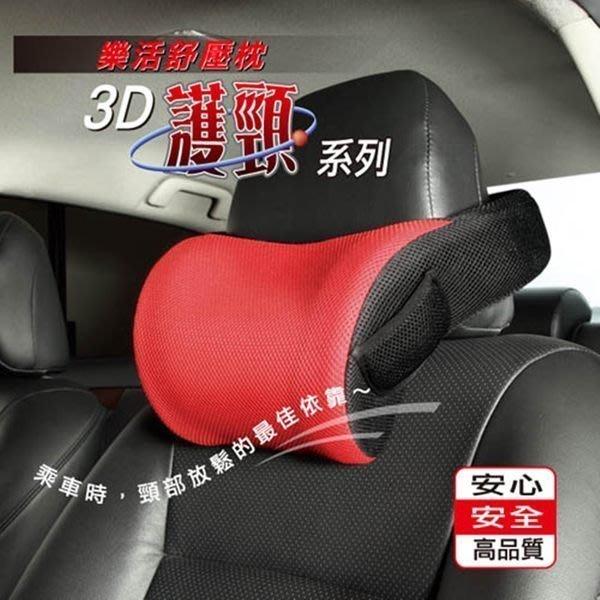 【優洛帕精品-汽車用品】3D護頸系列-樂活舒壓枕 車用舒適 頭頸枕 護頸枕314017-四色選擇