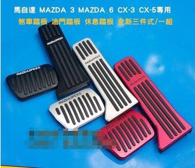 馬自達 MAZDA 3 MAZDA 6 CX-3 CX-5專用(煞車/油門/休息)三件式踏板 直上-白金銀