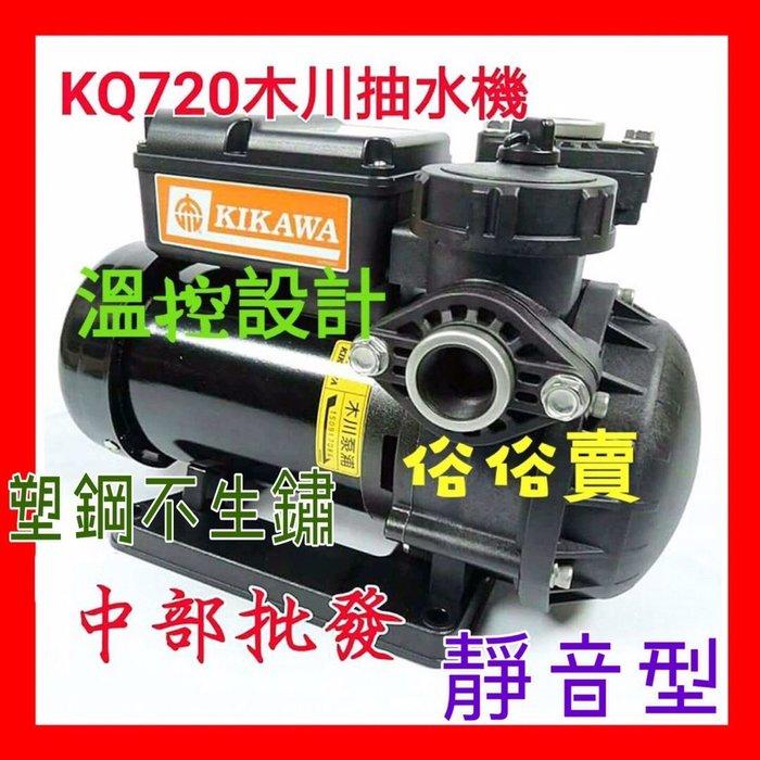 ~中部 ~木川經銷商 KQ720 1 2HP 靜音型抽水馬達 塑鋼抽水機 電子式抽水機 T